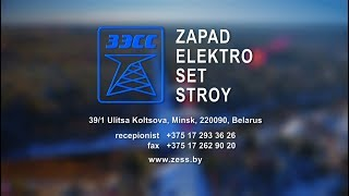About ZESS