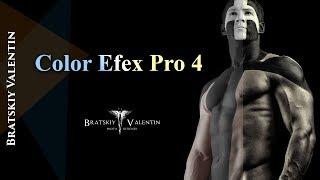 Обзор плагина Color Efex Pro 4 Фотошоп CC 2019