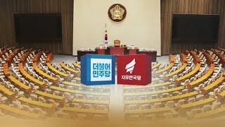 입법대결로 번진 국가주의 공방…'최저임금ㆍ국민연금' 쟁…