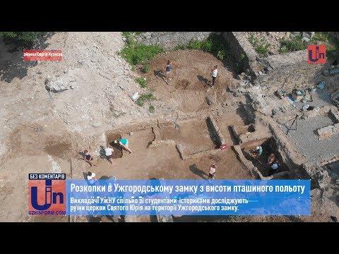 Розкопки в Ужгородському замку з висоти пташиного польоту
