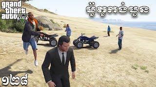 វគ្គដ៏កំសត់កម្របំផុត - ATV Steal Mission GTA 5 Real Life MOD Ep128 Khmer|VPROGAME