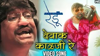 देवाक काळजी रे | Devak kalji re | song | Ajay Gogavale | Vijay Gavande | Redu Marathi Movie