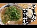 ラーメン恵比朱で食ってきた。【飯動画】【RAMEN】【Japanese Food】【EATING】【食事動画】