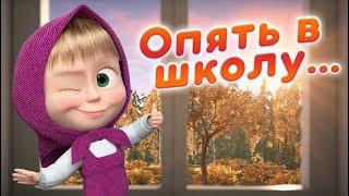 Маша и Медведь - 🍁 В школу с Машей! 📚 Лучшие серии про школу! ✏️