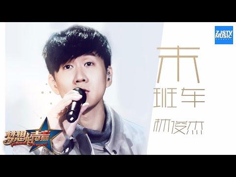 [ CLIP ] 林俊杰《末班车》《梦想的声音》第11期 20170106 /浙江卫视官方HD/