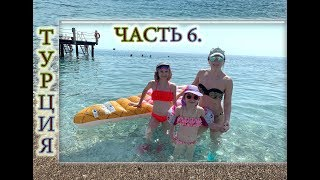 №6 / Майские в Турции / Отель MartiMyra5*/ Текирова.