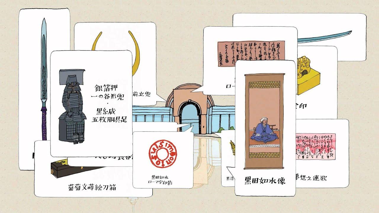 福岡市政PR 「官兵衛のことは福岡市博物館へ」 - YouTube