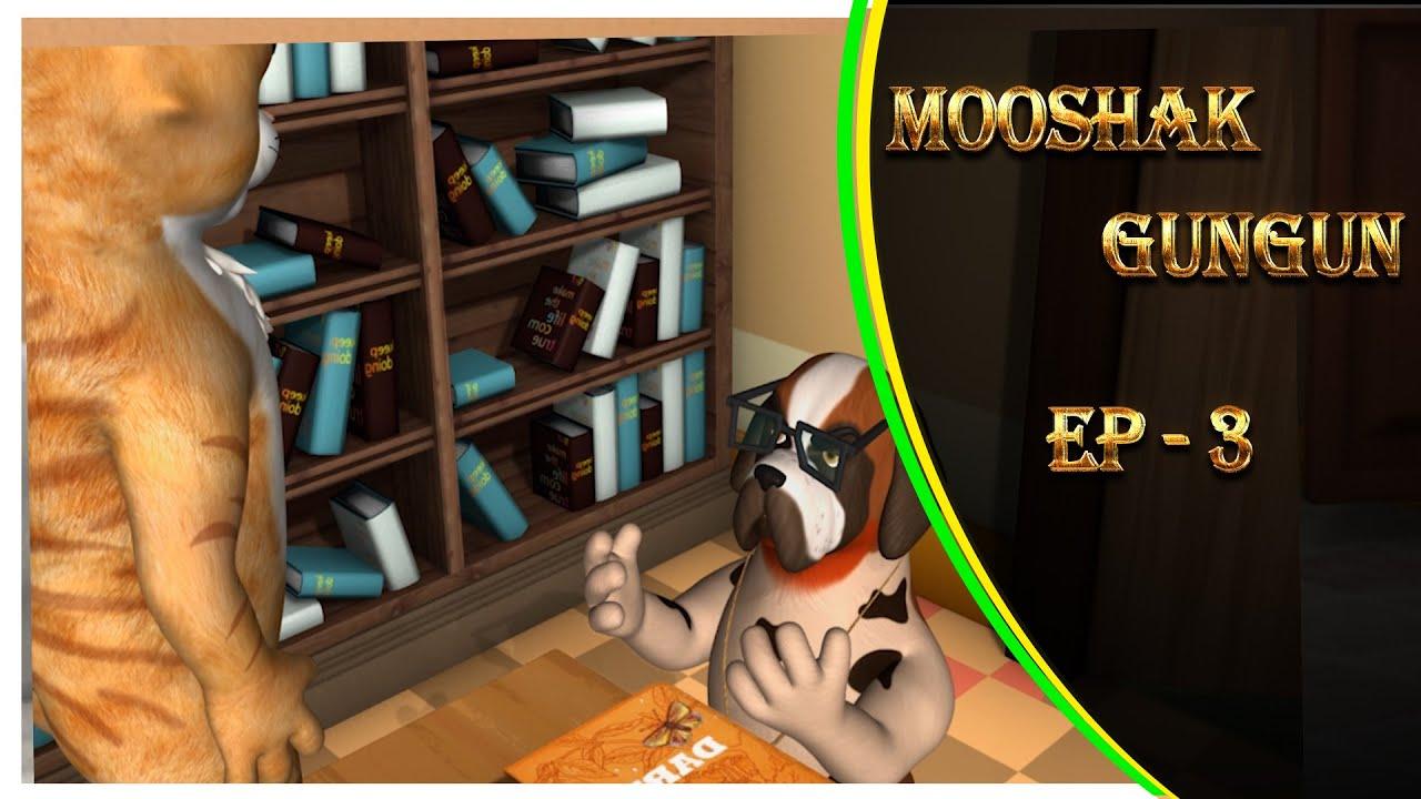 MOOSHAK GUNGUN | EP-3 | 3D Cartoon in Punjabi | Kids Cartoon | Chiku TV Punjabi