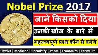 Nobel prize 2017 (जाने किसको दिया ,उनकी खोज के बारे में ) full hindi analysis