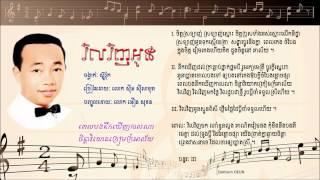 វិលវិញអូន Vil Vinh Oun - Sin Sisamuth - Lyric (HD)