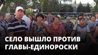 Сельчане устроили акцию протеста из-за выборов единороски