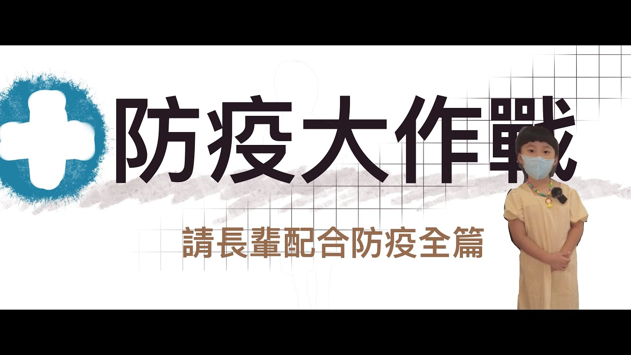 5歳の女の子が台湾語でコロナ対策を呼びかけ