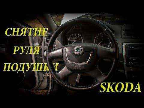Как снять руль на шкода октавия а5 видео