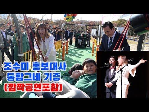 조수미 홍보대사 통합그네 기증(깜짝 공연 포함)