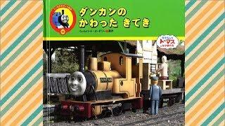 絵本 『ダンカンのかわった きてき』Thomas & Friends