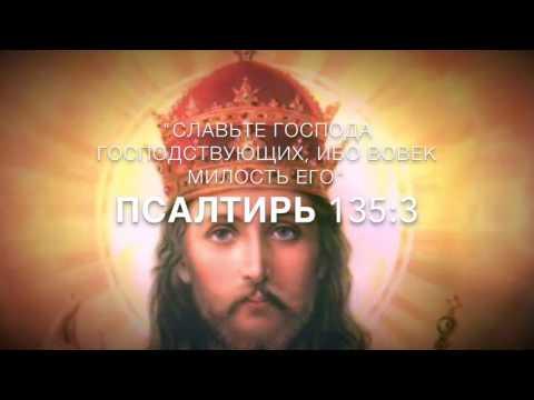 ГОСПОДИ НАШ ИИСУС ХРИСТОС