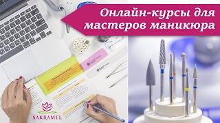 Онлайн-курсы обучения маникюру от школы Sakramel