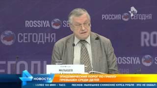 В Москве дети массово заражаются гриппом(, 2016-01-21T14:49:21.000Z)