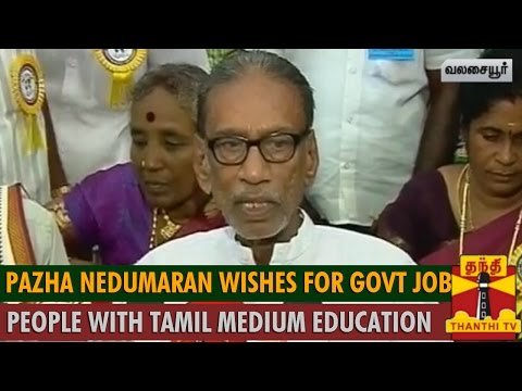 Pazha Nedumaran wishes for Govt Jobs for people with Tamil Medium Education