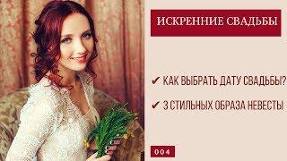 Дата свадьбы: как выбрать?  3 образа для невесты.