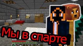 Мы в спарте - Minecraft Последний Воин