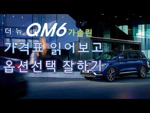 더 뉴 QM6 (가솔린) 가격표 읽어보고 옵션선택 잘하기