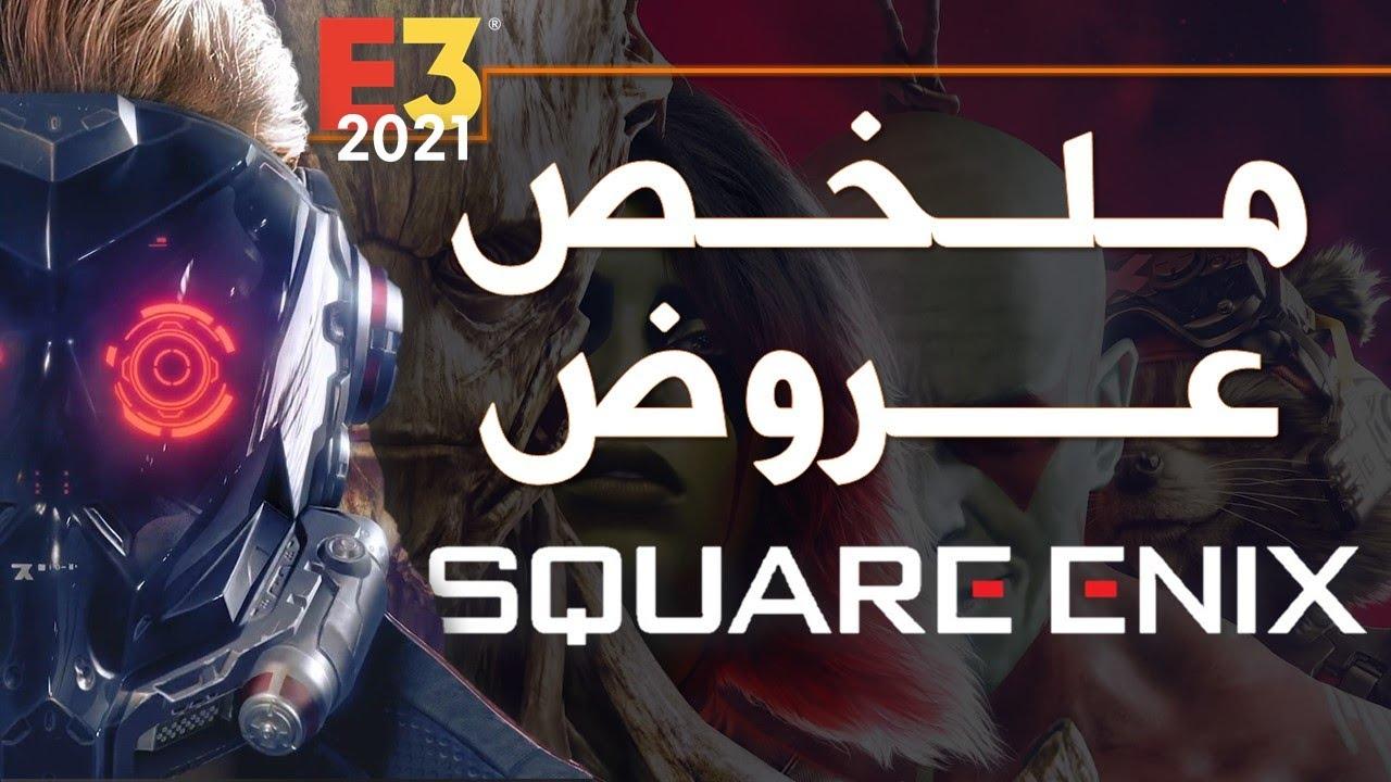أهم ألعاب مؤتمر سكوير اينكس   SQUARE ENIX E3 2021