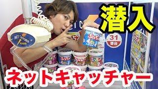 ネットキャッチャーの裏側に潜入して1万円分遊びまくってみた thumbnail