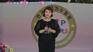가수 차지숙,송인 원곡장윤정,제5회 케이팝 탑 스타스 신인가수 선발대회