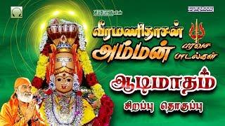 Veeramanidasan amman paravasa padalgal | வீரமணிதாசன் அம்மன் பரவச பாடல்கள்