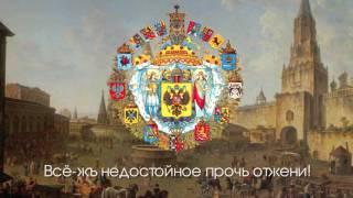 Скачать Гимн Российской Империи Молитва Русскаго народа 1816 1833 Eng Subs
