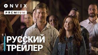 Подстава | Русский трейлер | Фильм [2018] с Зои Дойч