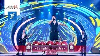 LampЫ Orchestra - Звезды (1 канал Евразия)