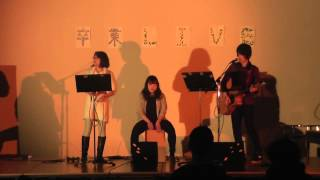 卒業ライブ2015 4曲目 阿部真央の「人見知りの唄」です。
