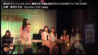 東京女子カフェLIVE 2012 SUMMER [#1 a-bossaリリース記念] 最終日 東京...