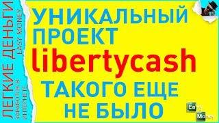LIBERTYCASH СКАМ