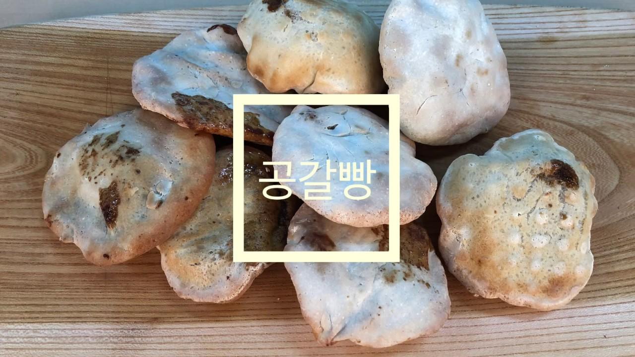 한살림 남자가 요리하는 법 - 건강한 공갈빵 만들기