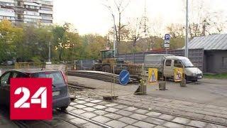 Смотреть видео Сразу две улицы столицы перекрыли для ремонта трамвайных путей - Россия 24 онлайн