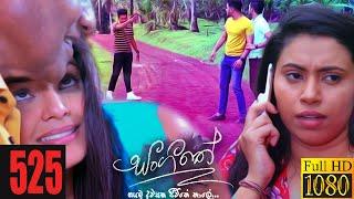 Sangeethe | Episode 525 27th April 2021