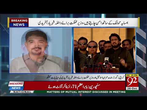 Imran Ismail, Shehryar Afridi talking to media in Karachi | 26 Dec 2018 | 92NewsHD