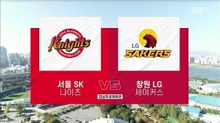 [KBL] 서울 SK vs 창원 LG H/L (12.0…