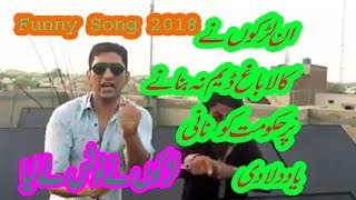 kalabagh dam banao new funny songs 2018 || new funny songs 2018