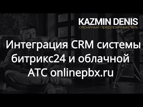 Интеграция CRM системы битрикс24  и облачной АТС onlinepbx.ru
