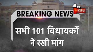 Gehlot खेमे के 101 विधायकों ने आलाकमान से मिलने की रखी मांग | Rajasthan Political Crisis