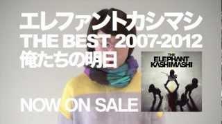 エレファントカシマシ「THE BEST 2007-2012 俺たちの明日」 TV SPOTに光...