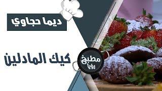 كيك المادلين - ديما حجاوي