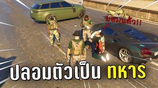ปลอมตัวเป็นทหาร ดักปล้นของคนอื่นในเกม GTA V Roleplay