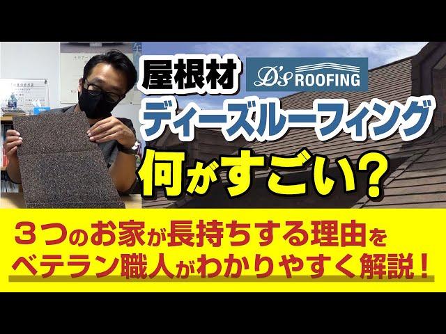 屋根の葺き替え・重ね葺きでおススメな屋根材「ディーズルーフィング」って何がスゴイの?3つのお家が長持ちする理由をベテラン職人が解説!