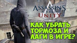 Assassin's Creed: Unity - Как убрать лаги и тормоза? [Повышаем FPS](, 2015-06-17T06:30:00.000Z)