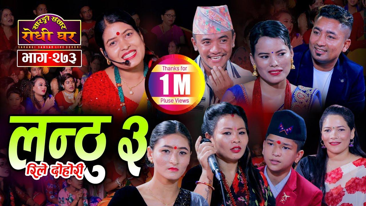 Download लन्ठु भाग ३ मा प्रिन्स र टिका सानु चिजले टिकालाई भुपु दुलही भने पछि Sarangi Sansar Live Dohori Ep273